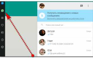 WhatsApp Portable для компьютера
