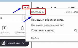 Установка и настройка скайпа на ноутбуке и компьютере с Windows