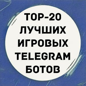 game_bots_telegram_3-300x300.jpg