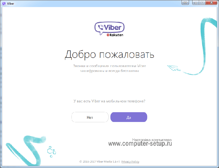 install-viber-05.png