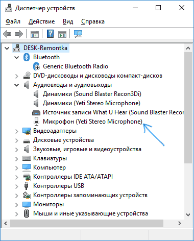 microphone-device-manager-windows-10.png