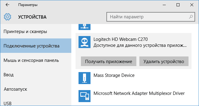 get-windows-10-webcamera-app.png