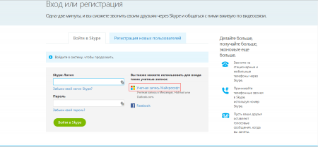 1402771413_skype_support_08.png