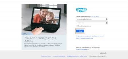 1402771431_skype_support_09.png