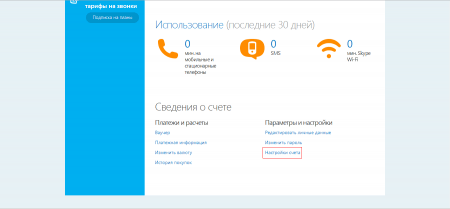 1402771370_skype_support_10.png