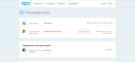 1402771470_skype_support_11.png