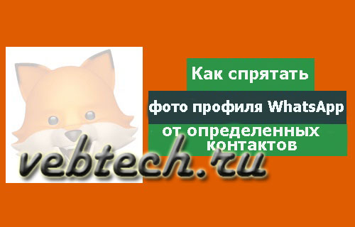 hide-whatsapp-profile-picture-from-certain-contacts.jpg