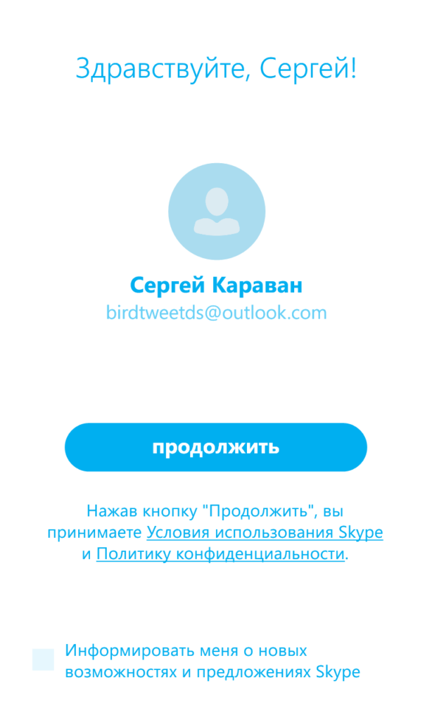 1402771219_skype_support_03-614x1024.png