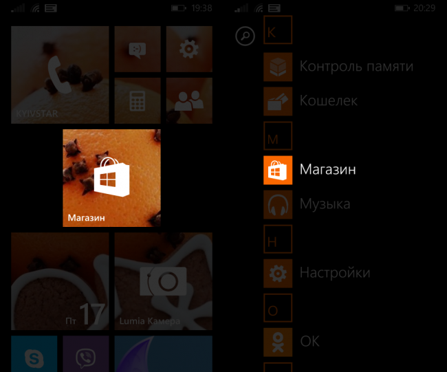 1487356923_windows-phone-store.png
