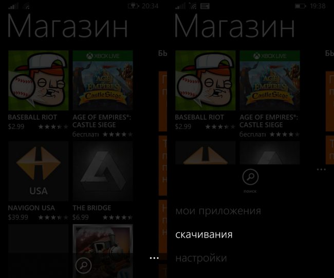 1487369375_downloads-windows-phone-store.png