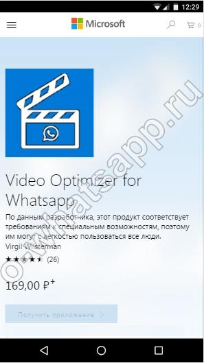 Whatsapp-Video-Optimizer.jpg
