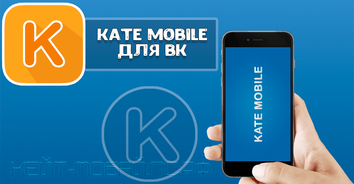 Kate-mobile-dlya-Vk.jpg