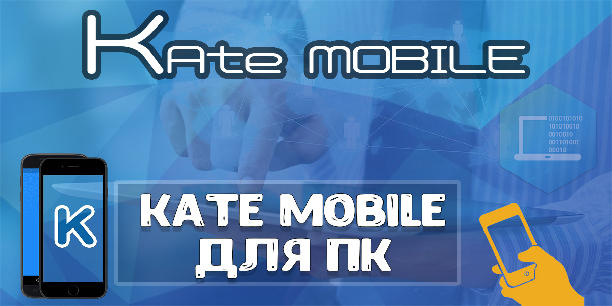 Kate-mobile-dlya-Pk.jpg