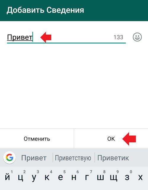 hey-there-i-am-using-whatsapp-chto-znachit5.png