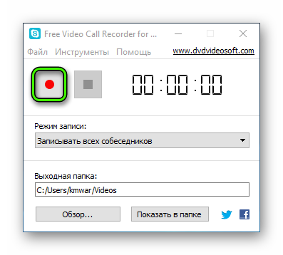 Nachat-zapis-Free-Video-Call-Recorder.png