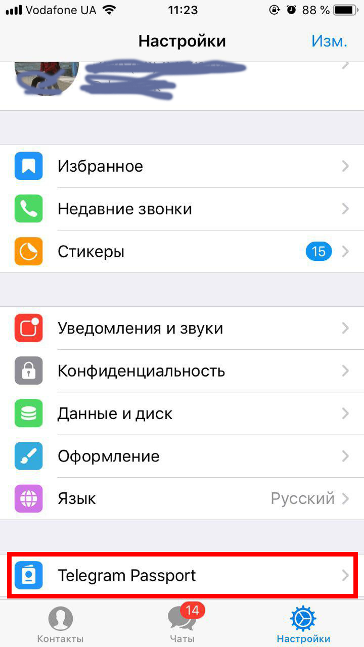 telegram_ios_nastroiki.jpg