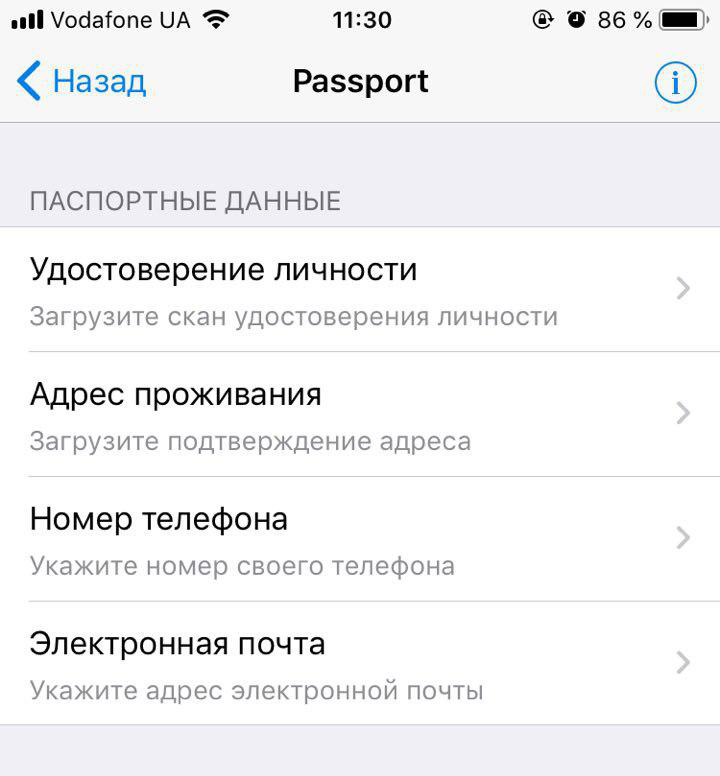 telegram_ios_passport.jpg