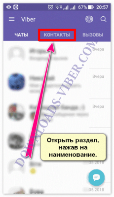 how-to-delete-a-viber-contact-screenshot-02-231x400.png