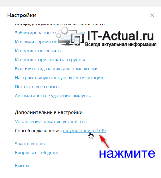 How-to-fix-problems-with-connect-Telegram-4.png
