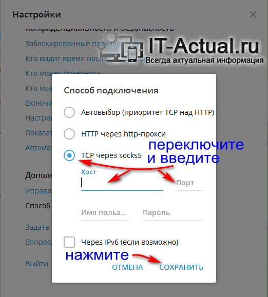 How-to-fix-problems-with-connect-Telegram-5.png