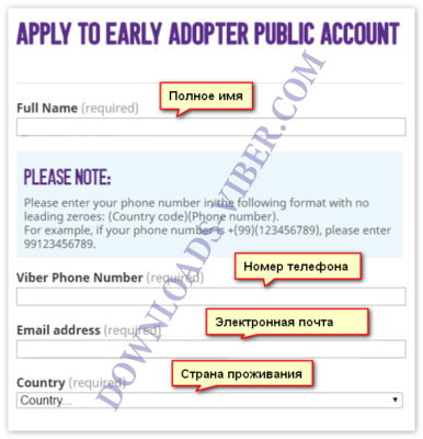 how-to-create-own-public-chats-in-viber-screenshot-03-386x400.png
