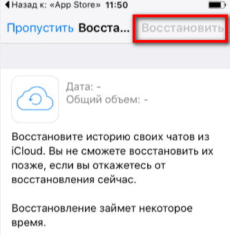 vosstanovlenie-chatov-whatsapp-na-iphone.png