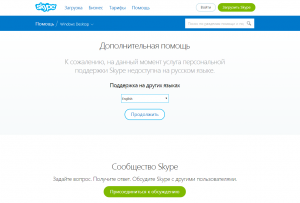 skype-support-300x203.png