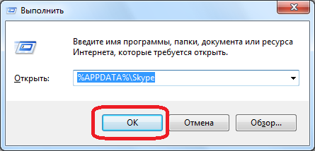 Okno-Vyipolnit-v-Windows.png