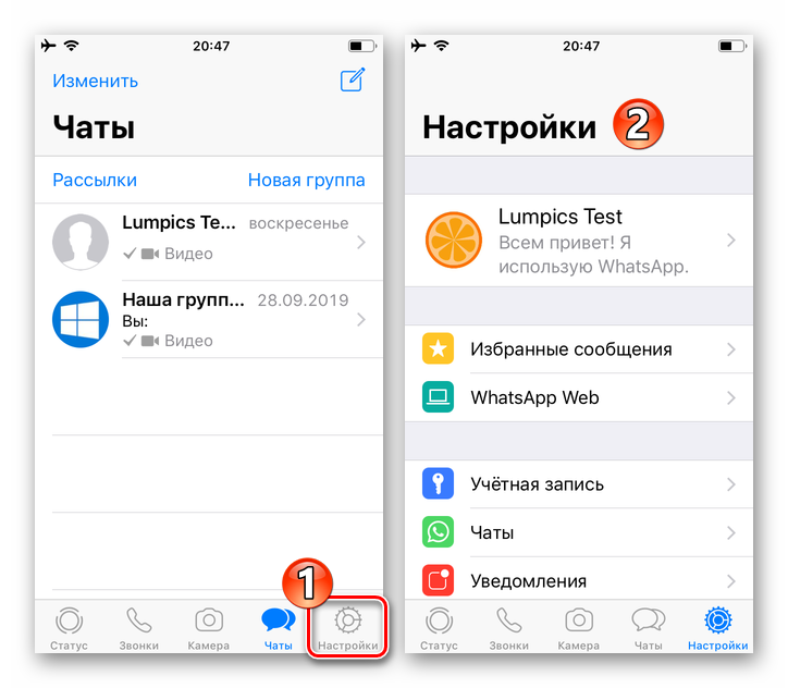 whatsapp-dlya-iphone-perehod-v-nastrojki-messendzhera.png