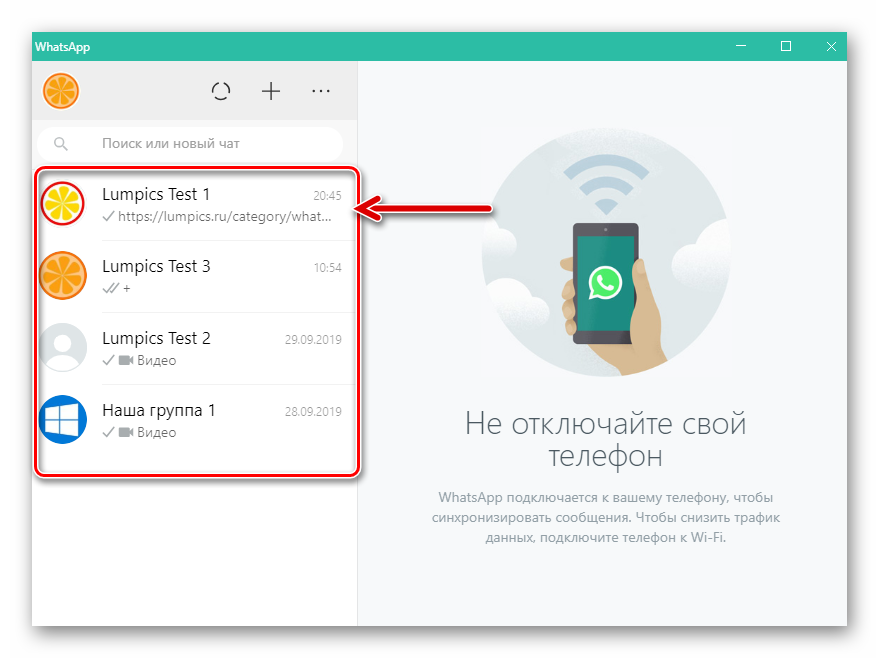 whatsapp-dlya-windows-zapusk-messendzhera-perechen-chatov.png