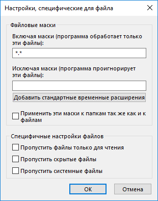 file-specific-settings-ru.png