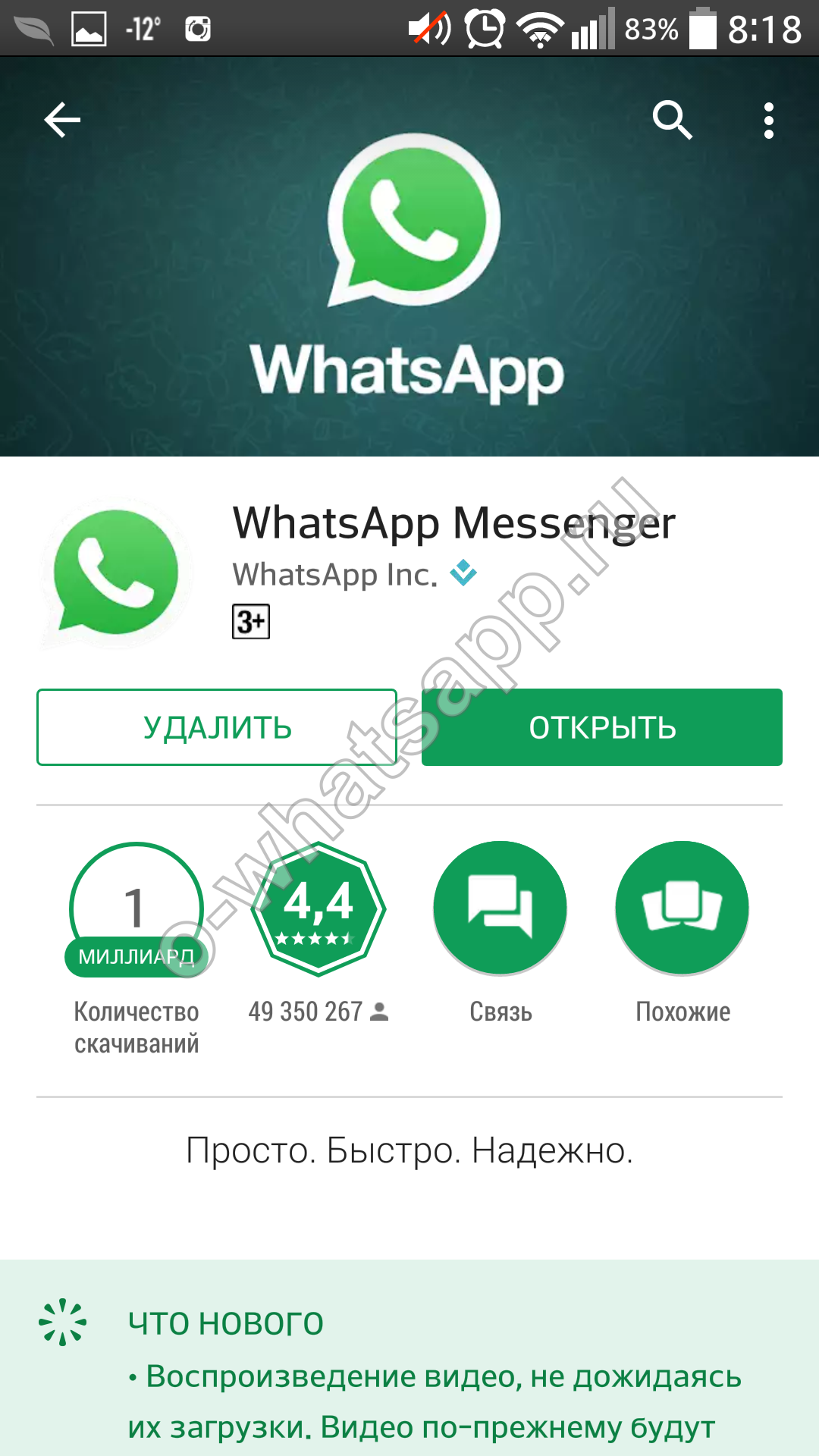 whatsappexplay-3.png