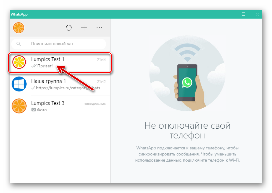 whatsapp-dlya-windows-perehod-v-chat-s-zablokirovannym-polzovatelem.png